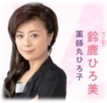 yakushimaru_hiroko03