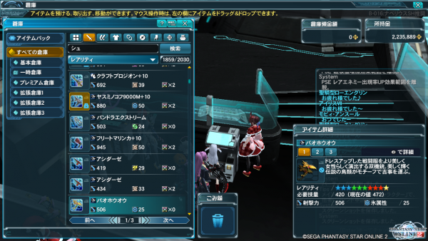 pso20131220_205020_001.png