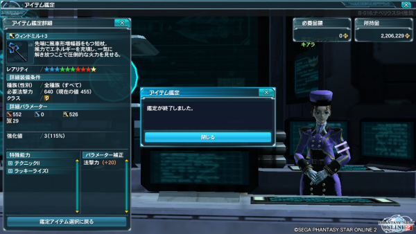 pso20131220_205145_002.png