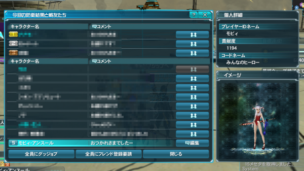 pso20131220_231826_010.png