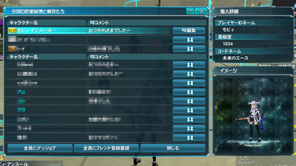 pso20131221_233841_020.png