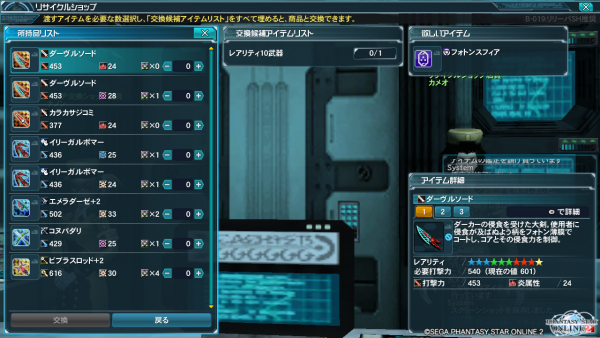 pso20131222_203820_019.png