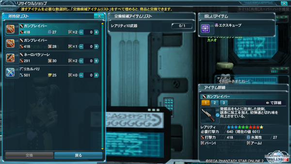 pso20131223_204749_001.png