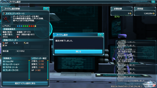 pso20131223_223903_006.png