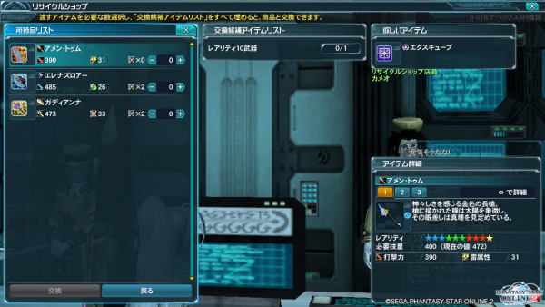 pso20131224_205404_003.png