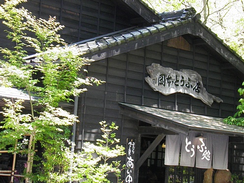 岡本豆腐店