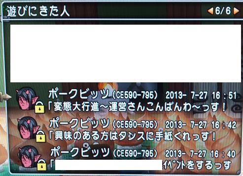 20130822_携帯_アナルチャン2