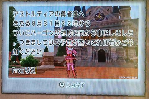 20130827_2_携帯_おまけ