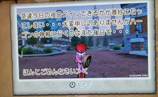 20130831_携帯_おわび