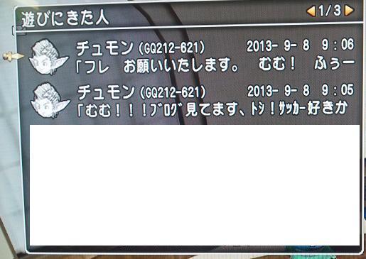 20130909_2_携帯_読者訪問