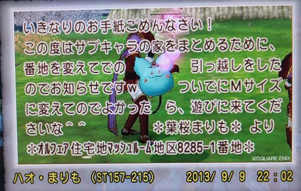 20130910_1_携帯_まりもんサブ家1