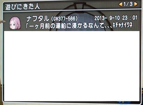 20130911_1_携帯_スラチャ