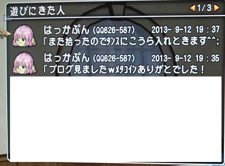 20130913_3_携帯_スラチャ
