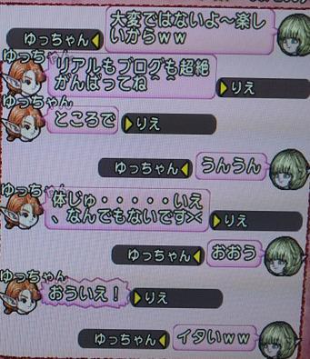 20130915_1_携帯_おまけ
