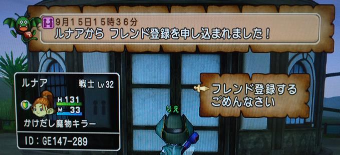 20130915_2_携帯_ルナアちゃんフレ申請