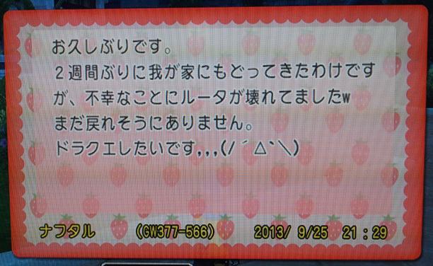 20130921_携帯_ナフィさんお手紙