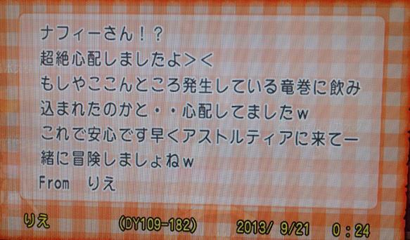 20130927_1_携帯_送った手紙
