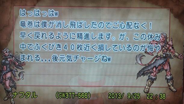20130927_1_携帯_もらった手紙