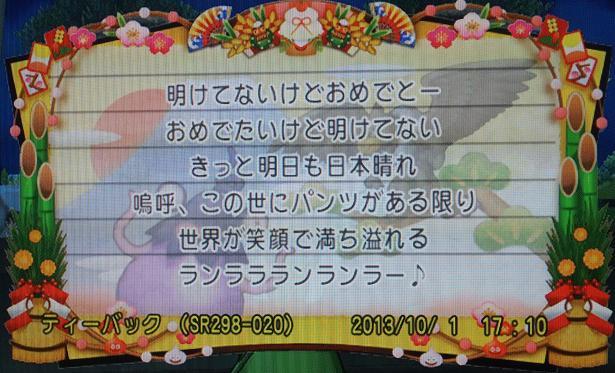 20131002_携帯_手紙