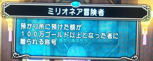 20131017_携帯_称号