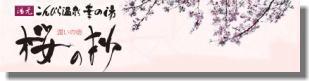 桜の抄.jpg
