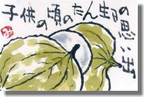 いびつ餅.jpg
