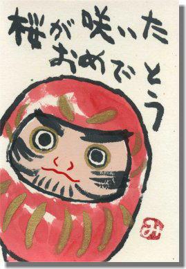 絵手紙ー3.jpg