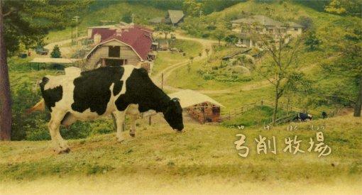 弓削牧場ー1.jpg