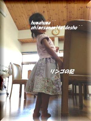 憧れのパッチスカート①