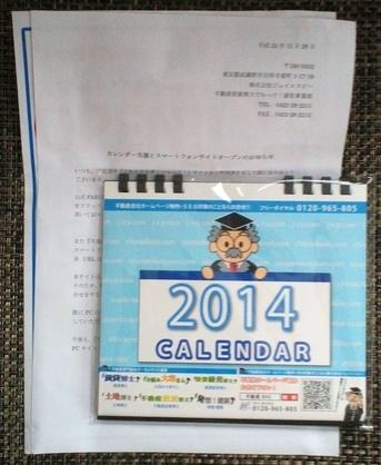 当選用紙&卓上カレンダー