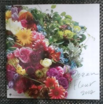 日比谷花壇 2014 カレンダー
