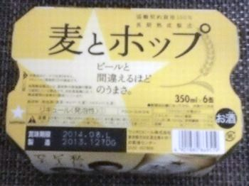 麦とホップ6缶
