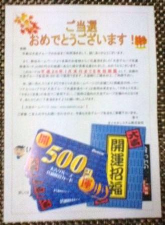 当選用紙&大吉カード3000円分
