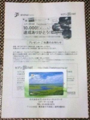 当選用紙&セブンプリカ500円分