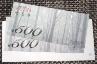 イオン商品券1000円分