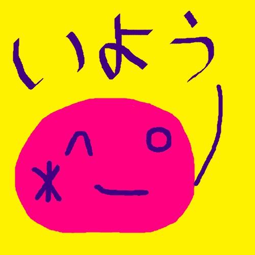 (*^ー゚)ノ ぃょぅ