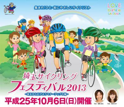 saitama_sf2013_400.jpg