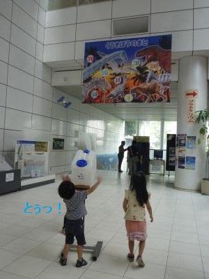 教育科学館②