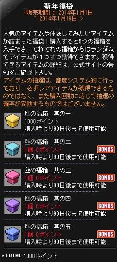 Maple140103_105230.jpg