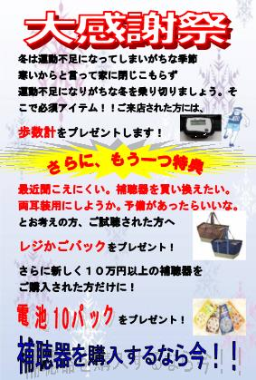 11月中旬~12月 大感謝祭 裏 画像_page0001