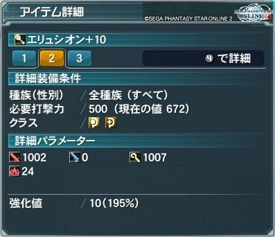 pso20131221_004638_028.jpg