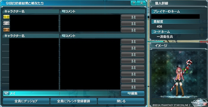 pso20131222_141932_004.jpg