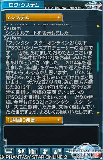pso20140101_001210_033.jpg