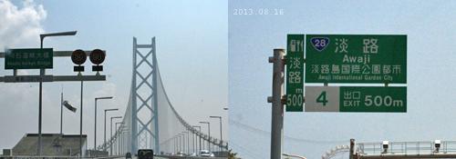 0816明石海峡大橋