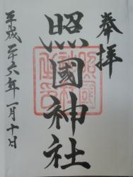 s-照国神社御朱印