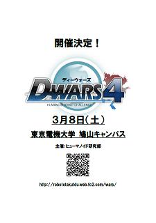 DWARS.png