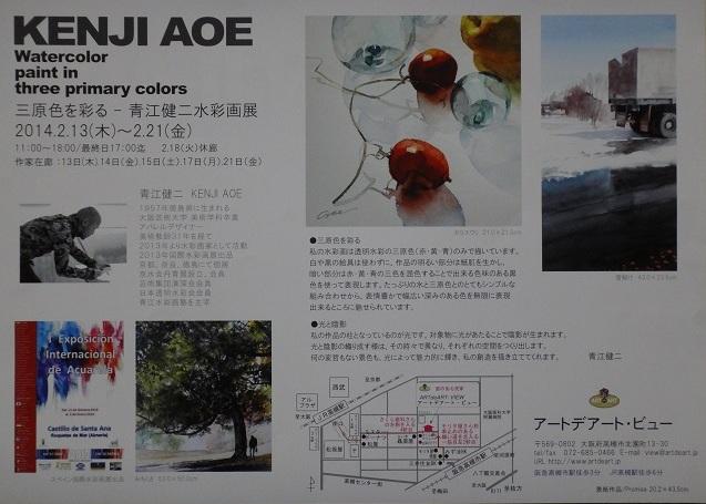 青江健二水彩展A2014