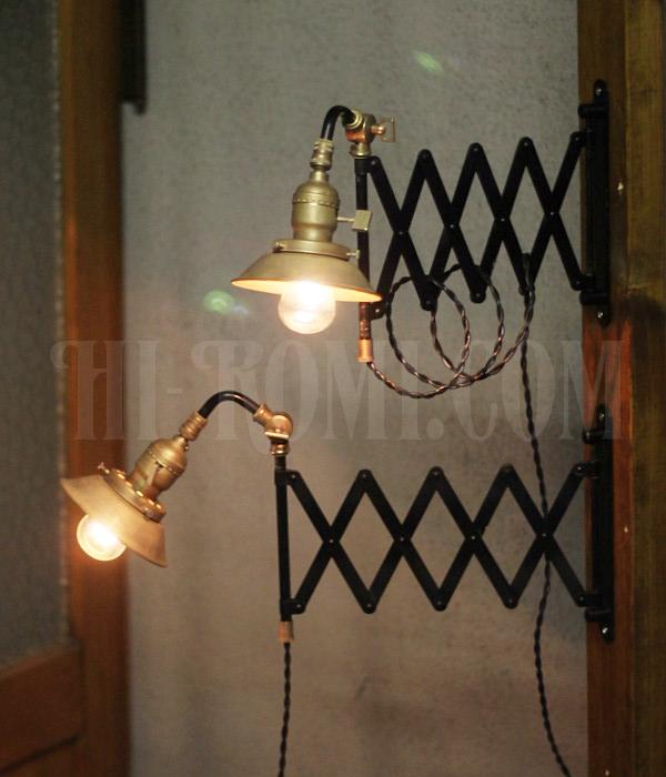 ヴィンテージ工業系真鍮製シェード角度調整付シザーアームブラケットランプ蛇腹/アンティーク インダストリアル 工業系 照明 ライト ランプ 関西 神戸 Hi-Romi.com (ハイロミドットコム)