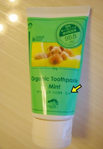 歯磨き粉③