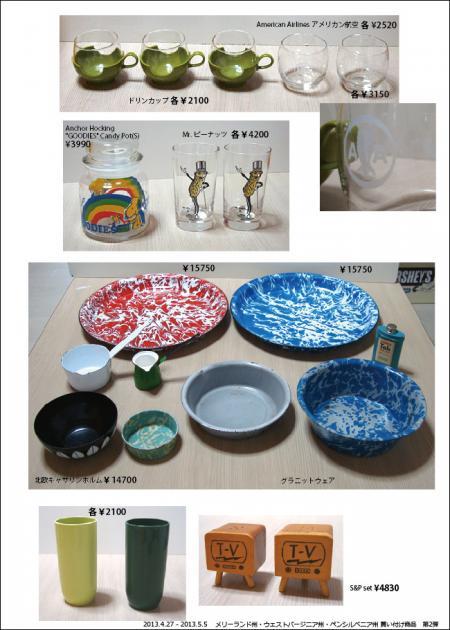 2013_5_アメリカ買付商品 2